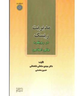 کتاب مدیریت ریسک در رویکرد مالی اسلامی