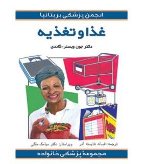 کتاب غذا و تغذیه انجمن پزشکی بریتانیا