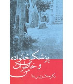 کتاب پزشکی خانواده و خاطرات من