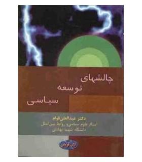 کتاب چالش های توسعه سیاسی