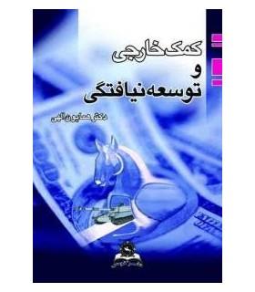 کتاب کمک خارجی و توسعه نیافتگی
