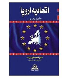 کتاب اتحادیه اروپا از آغاز تا امروز