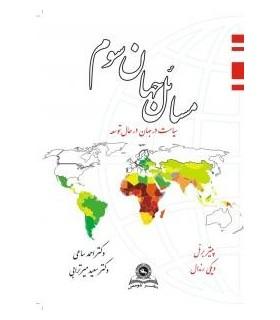 کتاب مسائل جهان سوم سیاست در جهان درحال توسعه