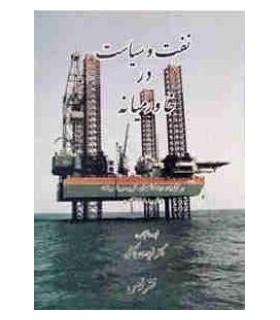 کتاب نفت و سیاست در خاورمیانه