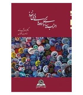 کتاب احزاب سیاسی و گروه های ذی نفوذ