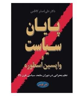 کتاب پایان سیاست و واپسین اسطوره نظم بحرانی در دوران مابعد سیاسی قرن 21