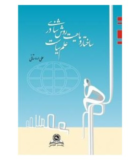 کتاب ساختار و ماهیت روش شناسی در علم سیاست