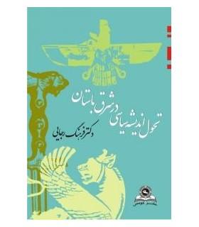 کتاب تحول اندیشه سیاسی در شرق باستان