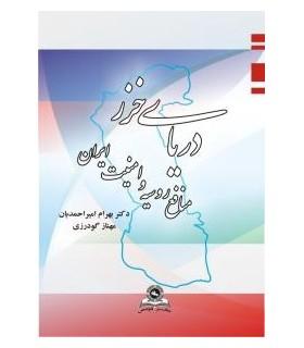 کتاب دریای خزر منافع روسیه و امنیت ایران