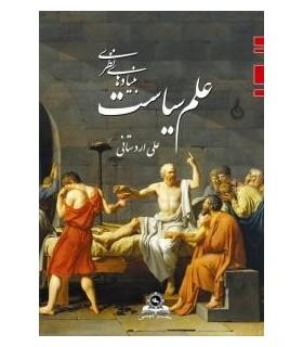 کتاب بنیادهای نظری علم سیاست تاملی بر رابطه علم و دموکراسی
