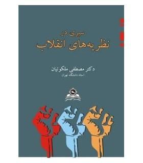 کتاب سیری در نظریه های انقلاب