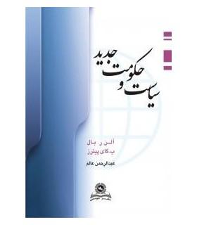 کتاب سیاست و حکومت جدید