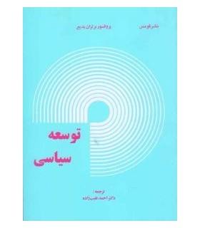 کتاب توسعه سیاسی