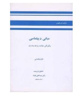 کتاب مبانی دیپلماسی چگونگی مطالعه روابط میان دول