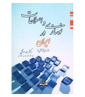 کتاب نوسازی و اصلاحات در ایران از اندیشه تا عمل