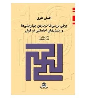 کتاب برخی بررسی ها درباره جهان بینی ها و جنبش های اجتماعی در ایران