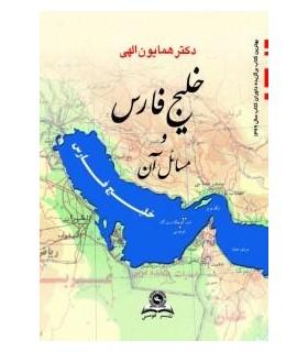 کتاب خلیج فارس و مسائل آن