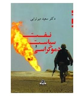 کتاب نفت سیاست و دموکراسی