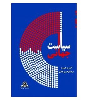 کتاب سیاست جهانی