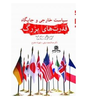 کتاب سیاست خارجی و جایگاه قدرت های بزرگ