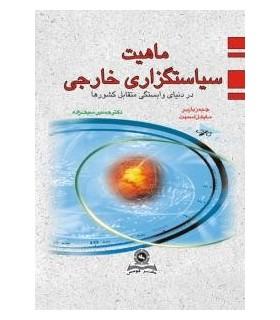 کتاب ماهیت سیاستگزاری خارجی در دنیای وابستگی متقابل کشورها