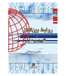کتاب روابط بین الملل در تئوری و عمل