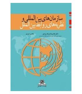 کتاب سازمان های بین المللی و نظریه های روابط بین الملل