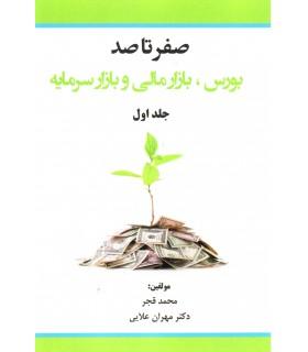 کتاب صفر تا صد بورس بازار مالی و بازار سرمایه جلد 1