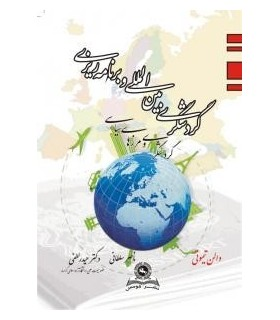 کتاب گردشگری بین المللی و برنامه ریزی گردشگری و مرزهای سیاسی