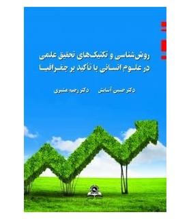 کتاب روش شناسی و تکنیک های تحقیق علمی در علوم انسانی با تاکید بر جغرافیا