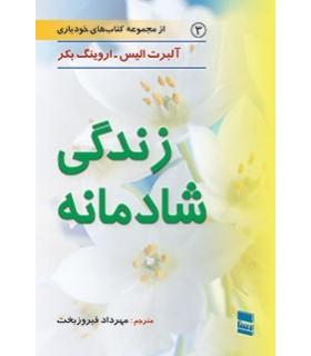کتاب زندگی شادمانه