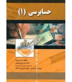 کتاب حسابرسی 1