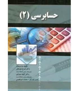 کتاب حسابرسی 2