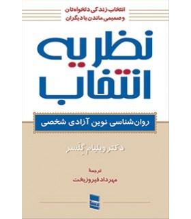 کتاب نظریه انتخاب روان شناسی نوین آزادی شخصی