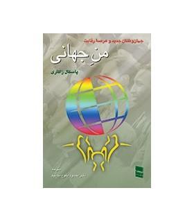 کتاب من جهانی