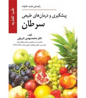 کتاب پیشگیری و درمان های طبیعی سرطان راهنمای تغذیه خانواده