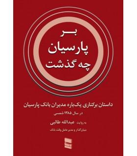 کتاب بر پارسیان چه گذشت داستان برکناری یک باره مدیران بانک پارسیان