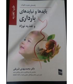 کتاب بایدها و نبایدهای بارداری و تغذیه نوزاد