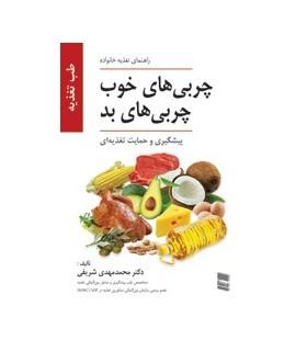 کتاب چربی های خوب چربی های بد راهنمای تغذیه خانواده طب تغذیه
