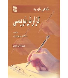 کتاب نگاهی تازه به گزارش نویسی