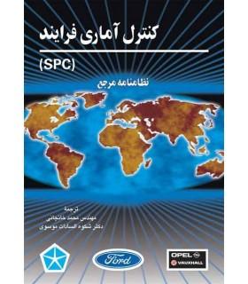 کتاب کنترل آماری فرایند SPC نظامنامه مرجع