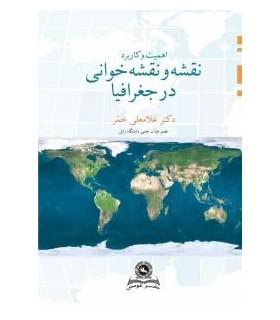 کتاب اهمیت و کاربرد نقشه و نقشه خوانی در جغرافیا