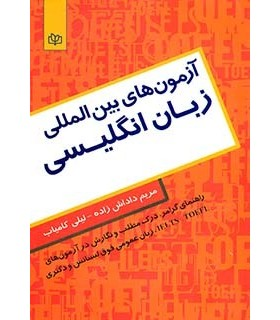 کتاب آزمون های بین المللی زبان انگلیسی
