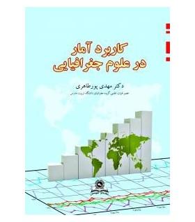 کتاب کاربرد آمار در علوم جغرافیایی
