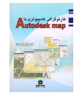 کتاب کارتوگرافی کامپیوتری با Autodesk map