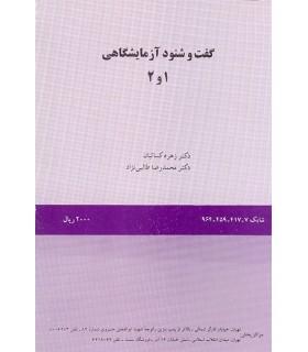 کتاب گفت و شنود آزمایشگاهی 1 و 2 Language Laboratory