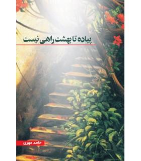 کتاب پیاده تا بهشت راهی نیست