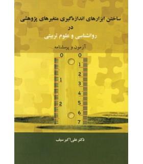 کتاب ساختن ابزارهای اندازه گیری متغیرهای پژوهشی در روانشناسی و علوم تربیتی