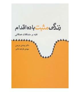 کتاب زندگی مثبت با ده اقدام : غلبه بر مشکلات همگانی