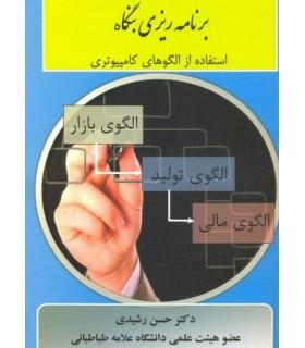 کتاب برنامه ریزی بنگاه استفاده از الگوهای کامپیوتری